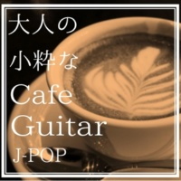 SOLO GUITAR PROJECT by OVERLAP RECORD 大人の小粋なCafe Guitar J-POP