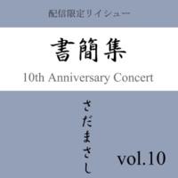 さだまさし 書簡集 vol.10