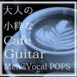 SOLO GUITAR PROJECT by OVERLAP RECORD 大人の小粋なCafe Guitar Men's Vocal POPS