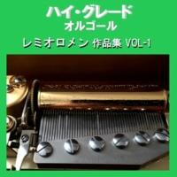 オルゴールサウンド J-POP ハイ・グレード オルゴール作品集 レミオロメン VOL-1