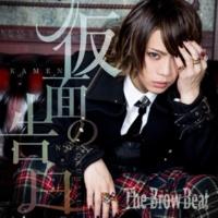 The Brow Beat 仮面の告白
