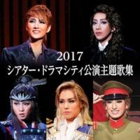 宝塚歌劇団 2017 シアター・ドラマシティ公演主題歌集