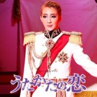 宝塚歌劇団 星組 星組 中日劇場('18)「うたかたの恋」