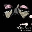 EGO-WRAPPIN' 色彩のブルース