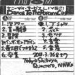 サニーデイ・サービス/曽我部恵一 泡アワー (DANCE TO THE POPCORN CITY Live Version)