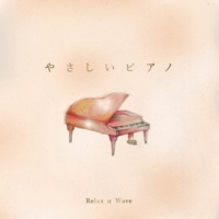 Relax α Wave World Of A Dream