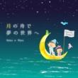 Relax α Wave Full Moon Moods