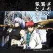 アニメ「されど罪人は竜と踊る」サントラVOL.1 The Ring