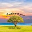 近江 響 I believe in you