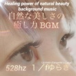 Kazutsune endo 自然な美しさの癒し力BGM (528hz 1/fゆらぎ)
