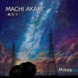 Mikey 街灯り (LIVE ver.)