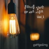 ezHealing Sensitive Jazz EP Sound Vol.1
