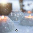 Warm snowflake
