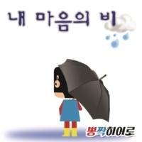boomchik hero The rain of my heart
