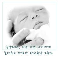 Good Night, My Sweetie Music Prenental Education, Lullaby Prenental Education Music Collection Letting Kids Hear When Sleeping