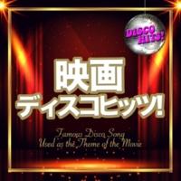 Various Artists 映画ディスコ・ヒッツ!Best Covers