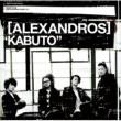 [Alexandros] KABUTO