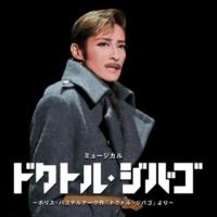 宝塚歌劇団 星組 シアター・ドラマシティ「ドクトル・ジバゴ」