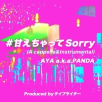 AYA a.k.a PANDA 甘えちゃってSorry (Acappella&Instrumental)