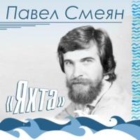 Павел Смеян Яхта