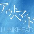 LUNKHEAD アウトマイヘッド
