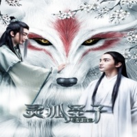 齊碩 電影《我的室友是狐仙之靈狐聖子》原聲帶