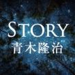 青木隆治 Story