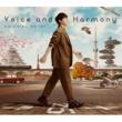 保志総一朗 Voice and Harmony
