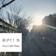 Every Little Thing 浴びて ! 光