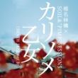 """椎名林檎×SOIL&""""PIMP""""SESSIONS カリソメ乙女 [DEATH JAZZ ver.]"""