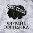Noize MC Golos & struny (Orpheus)