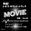 COUNTDOWN SINGERS 映画「ワイルド・スピード MEGA MAX」より (Danza Kuduro)