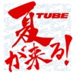 TUBE 夏が来る!