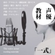 こどもアニメ声優教室 声優教材「一式」(PCM 96kHz/24bit)