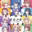 音楽少女 ON STAGE LIFE (Taishi ReMix) -off vocal ver.-