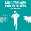 谷村新司 ステージ・セレクション・アルバム「EARLY TIMES」~38年目の昴~