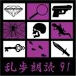 江戸川乱歩 第(1)章「大貴族」