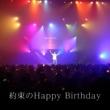 田口 淳之介 約束のHappy Birthday