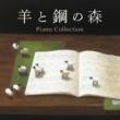 及川浩治 羊と鋼の森 ピアノ・コレクション