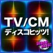 Various Artists 定番のTV/CMディスコ・ヒッツ!Best Covers