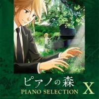 パン・ウェイ (Piano: 牛牛/ニュウニュウ) TVアニメ「ピアノの森」 Piano Selection X ショパン: 舟歌 嬰ヘ長調 作品60 (96kHz/24bit)