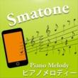 Smatone Lemon (TBS系列テレビドラマ『アンナチュラル』主題歌)[ピアノバージョン]