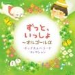 V.A. ずっと、いっしょ~オルゴールα ポップス&バラード コレクション (96kHz/24bit)