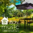 JAZZ PARADISE 家カフェミュージック ~お家でカフェタイム~