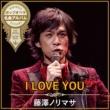 藤澤ノリマサ I LOVE YOU