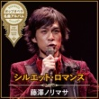 藤澤ノリマサ シルエット・ロマンス