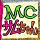 MCサムちゃん 精水パート1