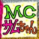 MCサムちゃん SUPER SPY