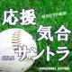 NIYARI計画 野球好きが厳選!応援に気合が入るサントラ!