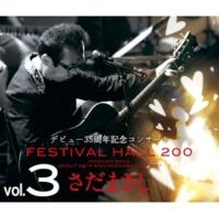 さだまさし さだまさし 35周年記念コンサート FESTIVAL HALL 200 -Vol.3-